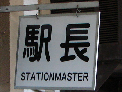 http://mikan-densha.com/ekisha/image/22004_jr_ryoumou/014_isesaki_011.jpg